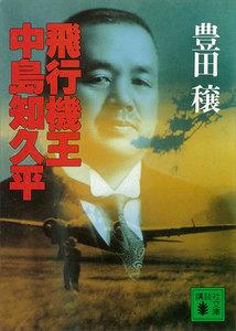 飛行機王・中島知久平 電子書籍版