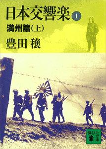 日本交響楽 (1) 満州篇 (上) 電子書籍版