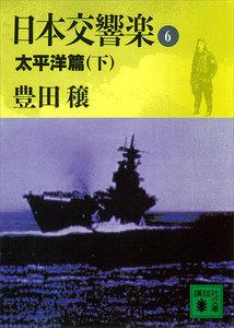 日本交響楽 (6) 太平洋篇 (下) 電子書籍版