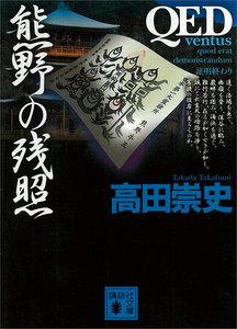 QED ~ventus~ 熊野の残照 電子書籍版