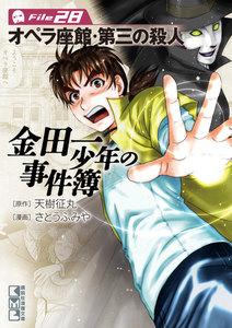 金田一少年の事件簿 (28) オペラ座館・第三の殺人