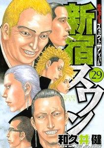 新宿スワン 29巻