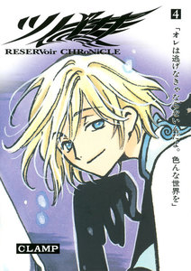 ツバサ RESERVoir CHRoNiCLE 全 28 巻