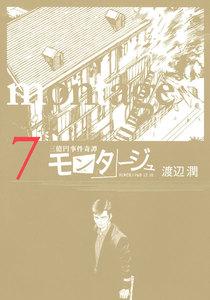 三億円事件奇譚 モンタージュ 7巻