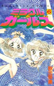 ミラクル☆ガールズ 6巻