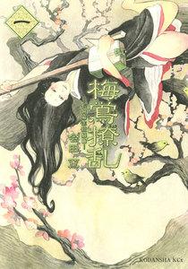梅鴬撩乱 (全巻)