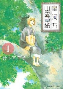 星河万山霊草紙 (1) 電子書籍版