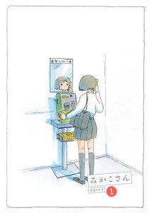 表紙『みかこさん』 - 漫画
