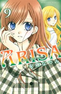 ARISA 9巻