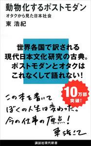 動物化するポストモダン オタクから見た日本社会
