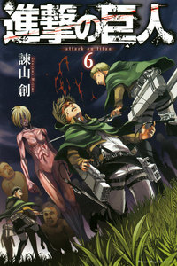 進撃の巨人 (6~10巻セット)