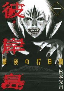 表紙『彼岸島 最後の47日間』 - 漫画
