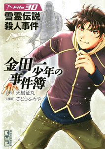 金田一少年の事件簿 (30) 雪霊伝説殺人事件
