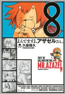 よんでますよ、アザゼルさん。 8巻