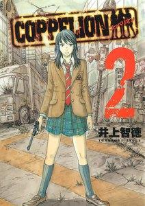 COPPELION 2巻