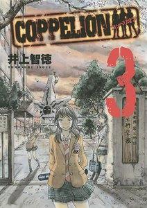 COPPELION 3巻