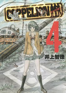 COPPELION 4巻
