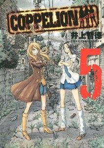 COPPELION 5巻
