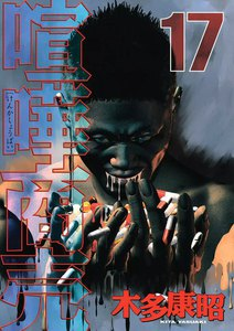 喧嘩商売 (17) 電子書籍版