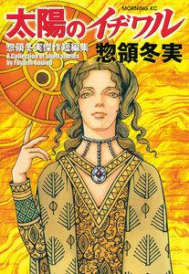 表紙『太陽のイヂワル 惣領冬実傑作短編集』 - 漫画