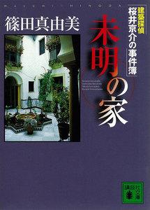 未明の家 建築探偵桜井京介の事件簿
