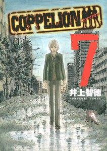 COPPELION 7巻