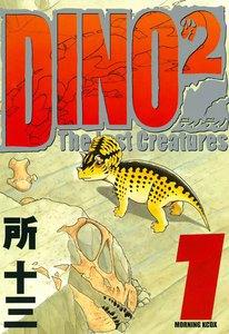 表紙『DINO DINO The Lost Creatures』 - 漫画