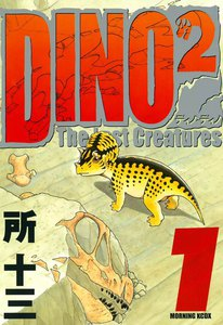 DINO DINO The Lost Creatures 全 3 巻