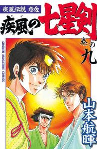 疾風伝説彦佐 疾風の七星剣 (9) 電子書籍版