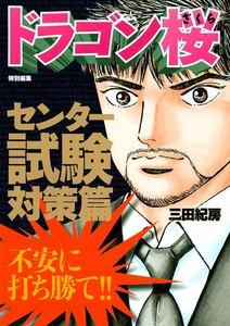 表紙『ドラゴン桜 特別編集 センター試験対策篇』 - 漫画