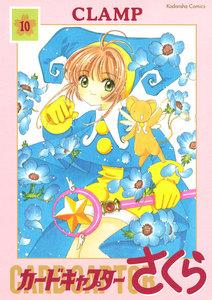 カードキャプターさくら (10) 電子書籍版