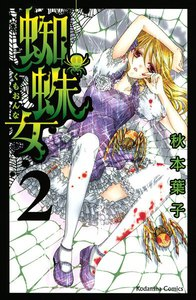 蜘蛛女 (2) 電子書籍版