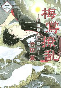 梅鴬撩乱 (2) 電子書籍版