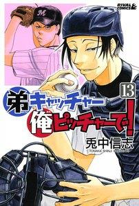 弟キャッチャー俺ピッチャーで! (13) 電子書籍版