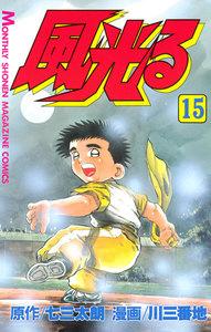風光る (15) 電子書籍版