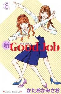 新Good Job~グッジョブ 6巻