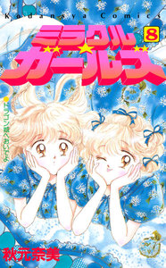 ミラクル☆ガールズ (8) 電子書籍版