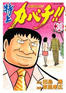 特上カバチ!! ―カバチタレ!2― 30巻