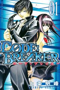 C0DE:BREAKER (1~5巻セット)