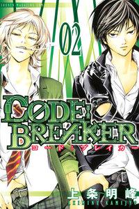 C0DE:BREAKER 2巻