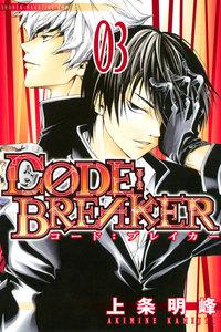 C0DE:BREAKER 3巻