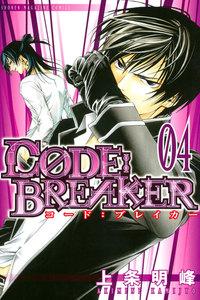 C0DE:BREAKER 4巻