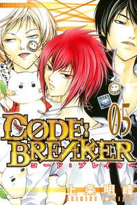 C0DE:BREAKER (5) 電子書籍版