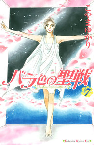 バラ色の聖戦 (7) 電子書籍版