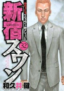 新宿スワン 32巻