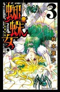 蜘蛛女 (3) 電子書籍版