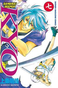 SAMURAI DEEPER KYO (7) 電子書籍版