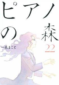 ピアノの森 (22) 電子書籍版
