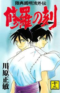 修羅の刻 (12) 電子書籍版