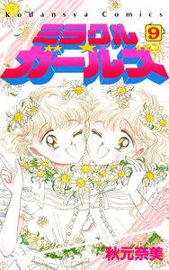 ミラクル☆ガールズ (9) 電子書籍版